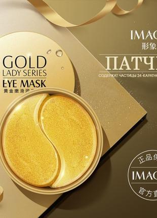 Патчи для кожи вокруг глаз Images с 24-каратным золотом