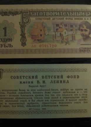 Благотворительный билет 1 рубль
