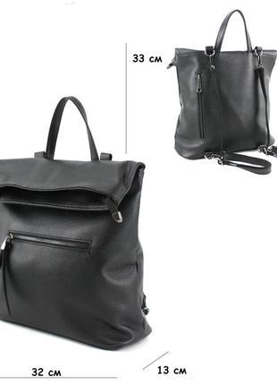 Сумка-рюкзак женская кожаная черного цвета 817.023