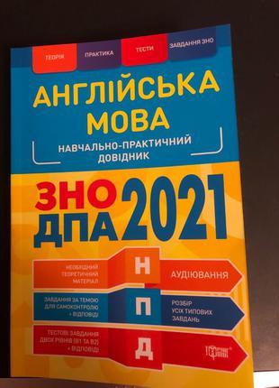 Английский язык 2021