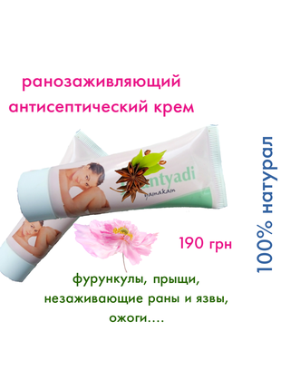Крем от прыщей, ран, антисеептик, 100% натуральный
