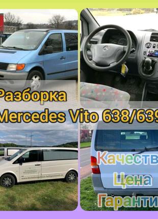 Разборка Mercedes Vito 638 639 2.2 cdi  Мерседес Вито запчасти