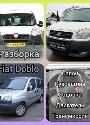 Б.у запчасти Fiat Doblo 01-05/05-10/10-15 Фиат Добло