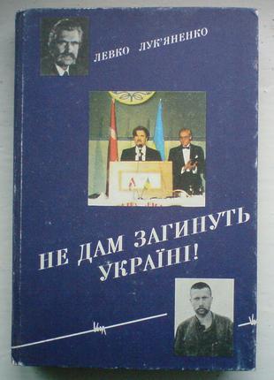 Лук'яненко Л. Не дам загинуть Україні