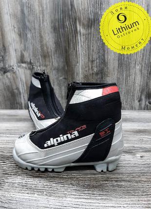 Ботинки для беговых лыж alpina sport serie детские