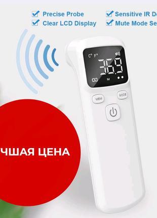 Безконтактный инфракрасный термометр с ХОРОШЕЙ ТОЧНОСТЬЮ!