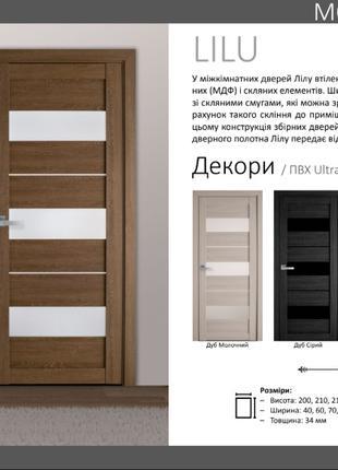 Двері Лілу ПВХ Ультра Новий Стиль