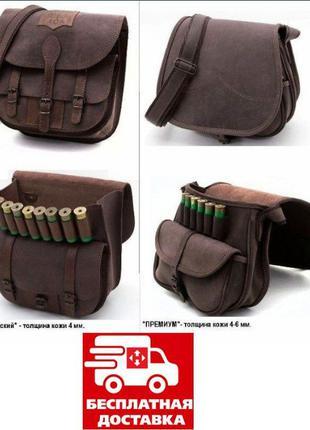 Ягдташ кожаный , патронташ- сумка для охоты, подарочный