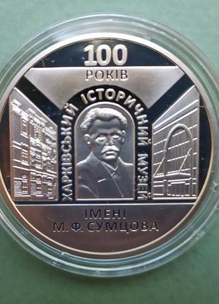 100 лет Харьковскому историческому музею имени Н. Ф. Сумцова 5 гр