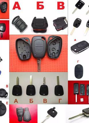 Ключ Renault,Opel,Citroen,Peugeot,Ford,Volkswagen,Mercedes,Toy...