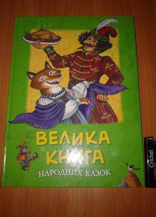 Велика Книга Народних Казок. Народные Сказки для Детей.