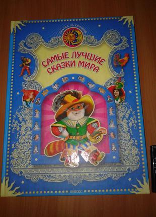 Книга Самые Лучшие Сказки Мира