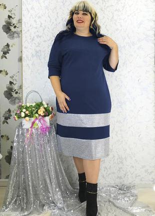 Платье большого размера нарядное с серебром 50,52,54,56,58,60,...