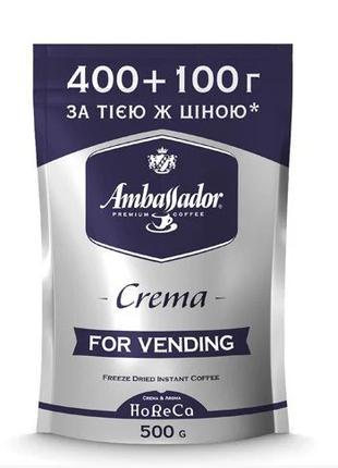 Кофе растворимый Ambassador Crema 500 г