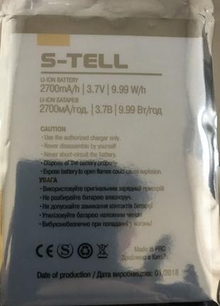 S-Tell m555i
