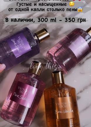 Гель для душа парфумированный