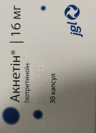 Акнетин