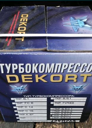 Турбокомпрессор ТКР-8.5 Н 1. ДТ-75
