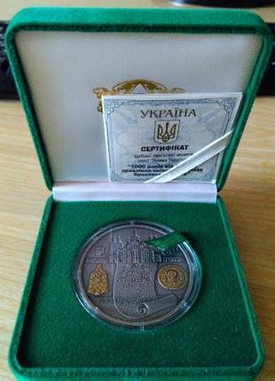 1000 років від початку правління київського князя Ярослава Муд...