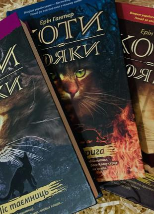 Коти-вояки. Пророцтва починаються! (комплект із 6 книг)