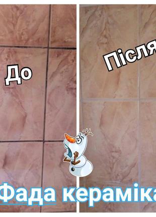 Засіб мийний для ванних кімнат Fada кераміка