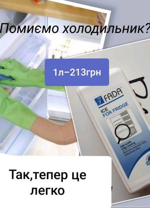 Засіб мийний для холодильників та морозильних камер Fada Айс