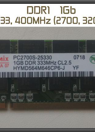 DDR1 1gb 266, 333, 400MHz Sodimm 2700s 3200s 2100s ddr ноутбук