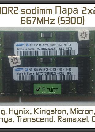 DDR2 4Gb Пара 2x2 ОЗУ Sodimm 5300 PC2 667 Оперативная память