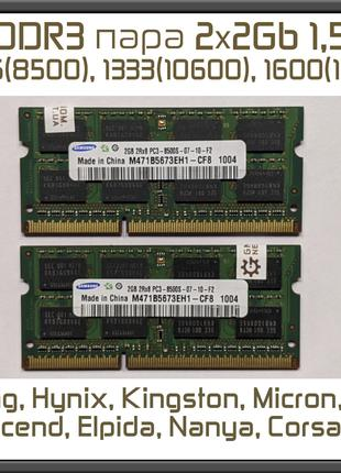 DDR3 4Gb Пара 2x2 Sodimm ОЗУ 8500 10600 12800 PC3 1066 1333 1600
