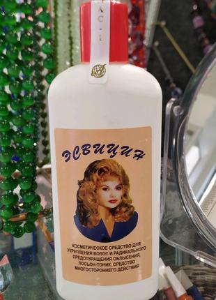Эсвицин для роста волос, оригинал. Есвицин
