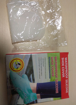 Водонепроницаемые силиконовые бахилы сапожки
