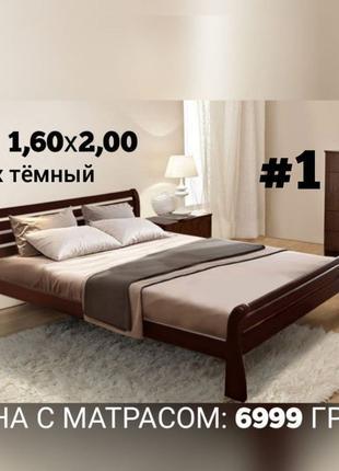 Двуспальная деревянная кровать-цена с матрасом!Разные цвета