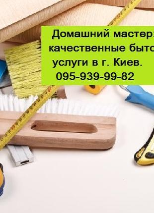 Качественные бытовые услуги в Киеве.