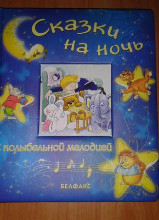 """Книга """"Сказки на ночь с колыбельной мелодией"""", для маленьких."""