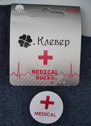 Мужские носки медицинские, без резинки
