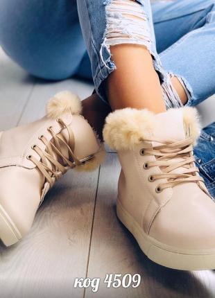 Пудровые зимние ботинки с опушкой