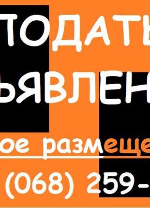 ПОДАТЬ ОБЪЯВЛЕНИЕ Украина | Nadoskah.Online || Ручное размещение