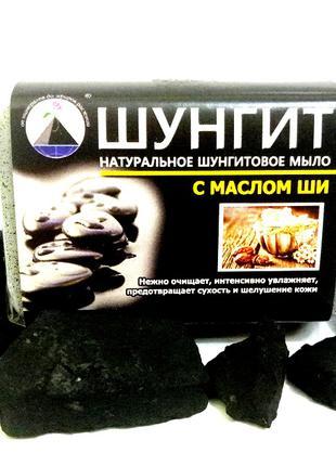 Мыло ручной работы шунгитовое с маслом ШИ  70грамм