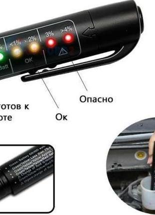 Тестер-индикатор тормозной жидкости