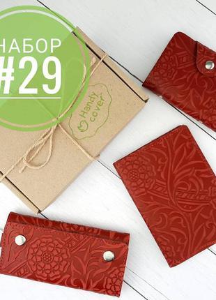 Подарочный набор №29: обложка на паспорт + ключница + визитница