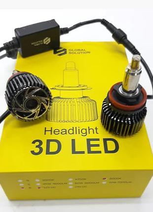 LED Лампа GLOBAL SOLUTION 3D H8-9-11 6000K (Z97311)