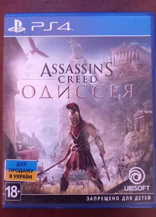 Диск для PS4 Assasin's creed Одиссея