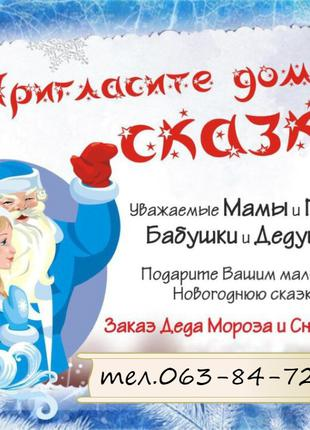 Дед Мороз и Снегурочка на дом!Проведение новогодних мероприятий.
