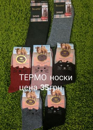 ТЕРМО носки мужские и женские