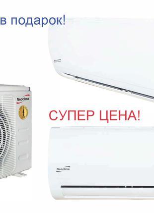 Кондиционер Neoclima NS/NU-07AHEw + Wi-Fi - модуль в подарок!