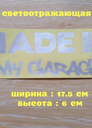 Наклейка на авто Made in my garage Белая светоотражающая