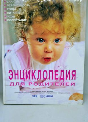 """Книга: """"Энциклопедия для родителей: зачатие, беременность, роды,"""