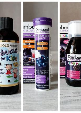 Sambucol , Бузина, иммунитет