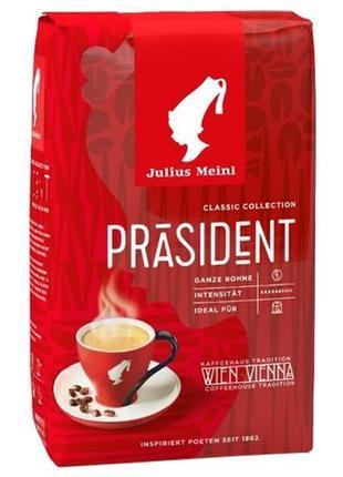 Кофе в зернах Julius Meinl President 500 грамм