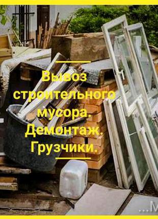Предоставляем услуги ВЫВОЗА СТРОЙМУСОРА , хлама по Киеву и област